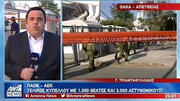 Σε «κλειστό κύκλο» ο τελικός του Κυπέλλου Ελλάδος