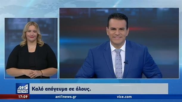 ANT1 NEWS 23-10-2019 ΣΤΗ ΝΟΗΜΑΤΙΚΗ