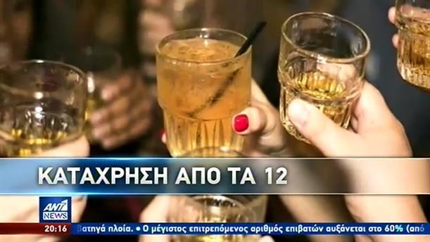 Αποκαρδιωτικά τα στοιχεία για τον εθισμό των ανηλίκων στο αλκοόλ