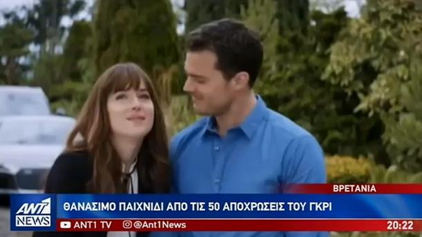 Παράξενες ειδήσεις από όλο τον κόσμο