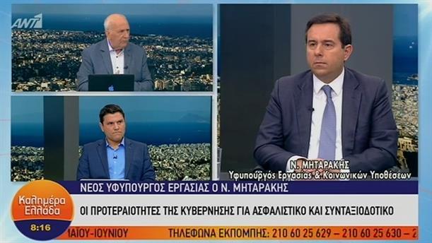 Νότης Μηταράκης – ΚΑΛΗΜΕΡΑ ΕΛΛΑΔΑ – 12/07/2019