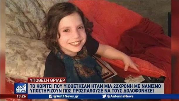 Ενήλικη νάνος φέρεται να υιοθετήθηκε ως 6χρονη!
