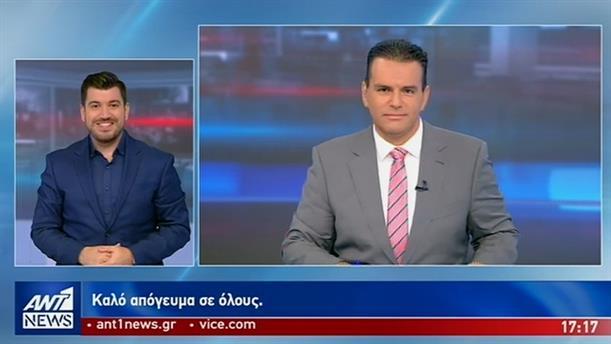 ANT1 NEWS 21-07-2019 ΣΤΗ ΝΟΗΜΑΤΙΚΗ