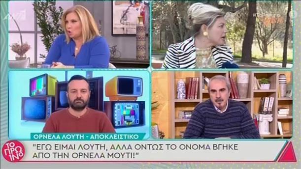 Η Ορνέλα Λούτη στην εκπομπή «Το Πρωινό»