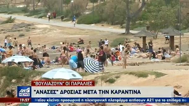 Με γάντια, μάσκες και αντισηπτικό οι Έλληνες στις παραλίες