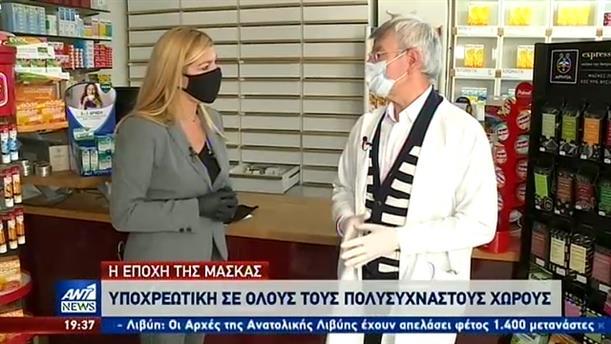 Κορονοϊός: Οδηγίες από ειδικούς για την ορθή χρήση μάσκας