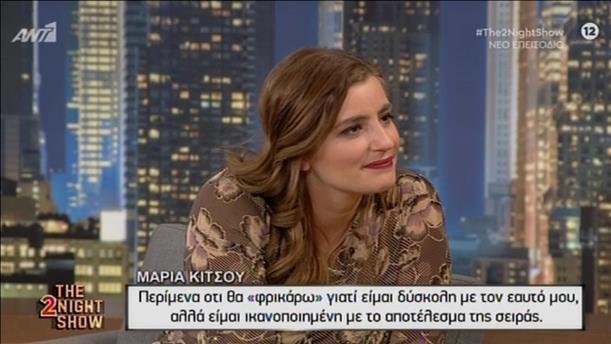 """Η Μαρία Κίτσου από τις """"Άγριες Μέλισσες"""" στο """"2Night Show"""""""