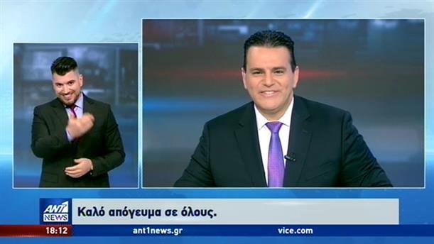 ANT1 NEWS 13-06-2020 ΣΤΗ ΝΟΗΜΑΤΙΚΗ