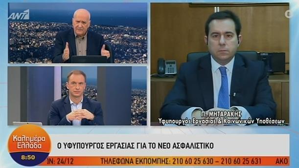 Νότης Μηταράκης – ΚΑΛΗΜΕΡΑ ΕΛΛΑΔΑ – 10/12/2019