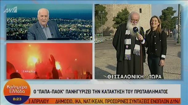 """Ο """"παπά-ΠΑΟΚ"""" στην εκπομπή """"Καλημέρα Ελλάδα"""" για την κατάκτηση του πρωταθλήματος"""