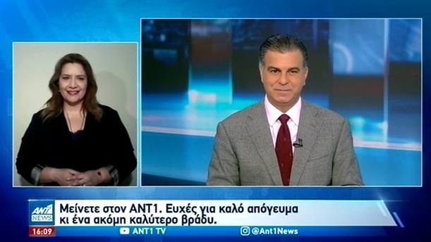 ANT1 NEWS 27-01-2021 ΣΤΗ ΝΟΗΜΑΤΙΚΗ