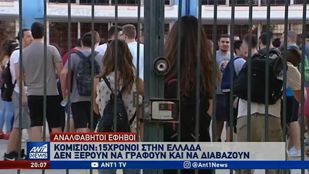 """""""Καμπανάκι"""" από την Κομισιόν: Αναλφάβητοι οι 15χρονοι στην Ελλάδα"""