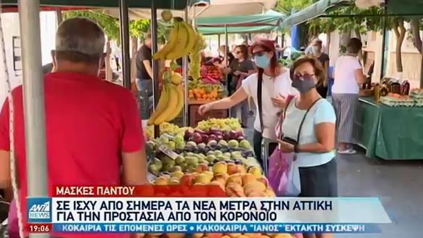 Κορονοϊός: Αυτοψία του ΑΝΤ1 για τα νέα μέτρα στην Αττική