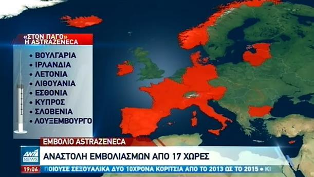 Εμβόλιο AstraZeneca: Συνεχίζονται οι εμβολιασμοί στην Ελλάδα