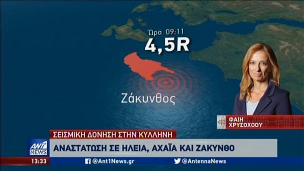 Αναστάτωση από σεισμό στην Κυλλήνη