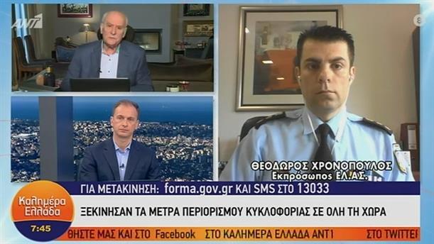 Θεόδωρος Χρονόπουλος-εκπρόσωπος ΕΛΑΣ  – ΚΑΛΗΜΕΡΑ ΕΛΛΑΔΑ – 23/03/2020