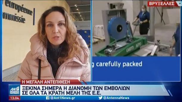 ΕΕ: έναρξη της διανομής του εμβολίου της Pfizer