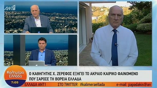 Χρήστος Ζερεφός – ΚΑΛΗΜΕΡΑ ΕΛΛΑΔΑ – 12/07/2019