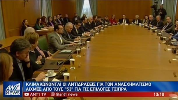 Μαίνεται ο εμφύλιος στον ΣΥΡΙΖΑ για την …διεύρυνση της Κυβέρνησης