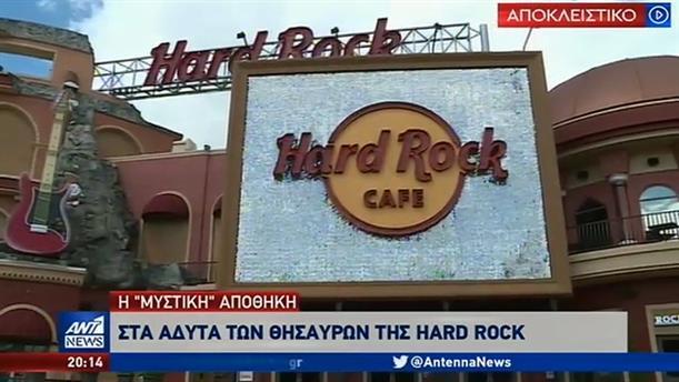 O ΑΝΤ1 στα… άδυτα των θησαυρών της Hard Rock