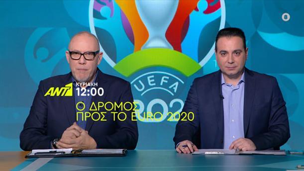 Ο ΔΡΟΜΟΣ ΠΡΟΣ ΤΟ EURO 2020 - Κυριακή 01/03