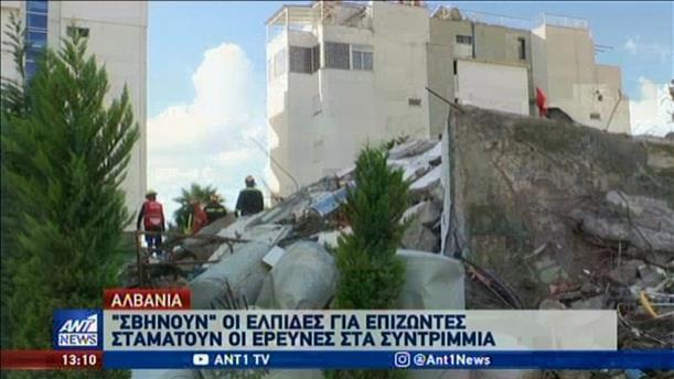 «Σβήνουν» πλέον οι ελπίδες για επιζώντες στην Αλβανία