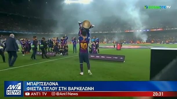 Πρωταθλήτρια Ισπανίας η Μπατσελόνα