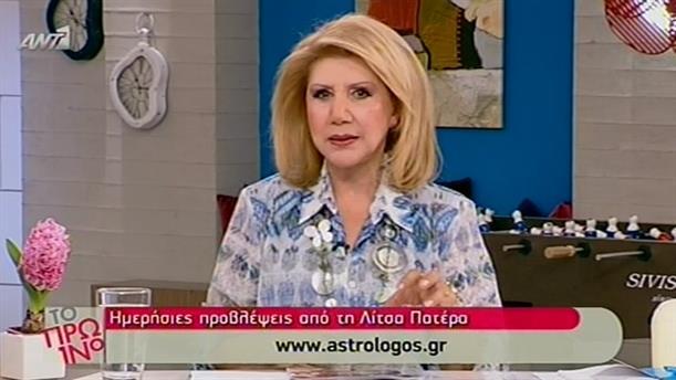 Αστρολογία - 02/04/2014