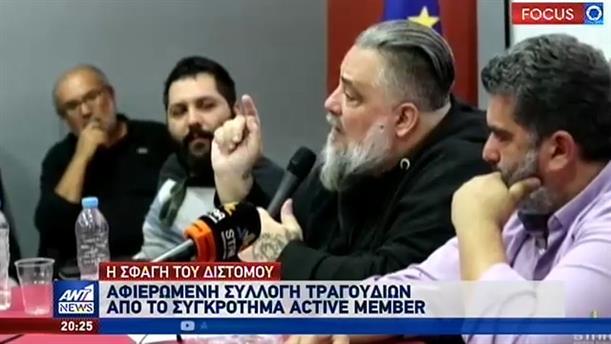 Οι Active Member τραγουδούν για το Δίστομο