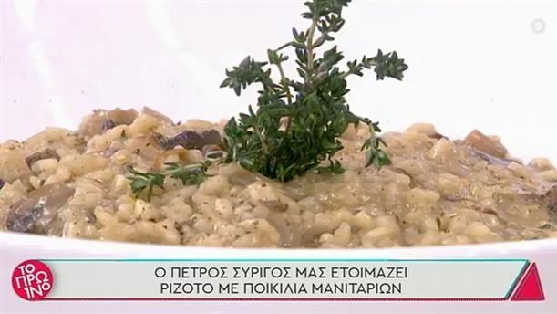 Ριζότο με ποικιλία μανιταριών - Το Πρωινό – 11/03/2021