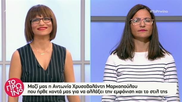 Αντωνία-Χρυσοβαλάντη Μαρκοπούλου - Το Πρωινό – 9/11/2018