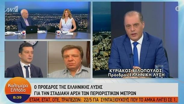 Κυριάκος Βελόπουλος – ΚΑΛΗΜΕΡΑ ΕΛΛΑΔΑ – 15/05/2020