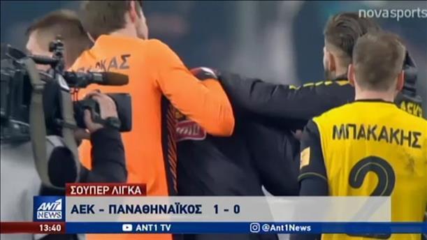 Η ΑΕΚ επικράτησε με 1-0 στο ντέρμπι με τον Παναθηναϊκό
