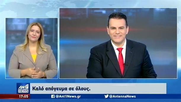 ANT1 NEWS 05-08-2020 ΣΤΗ ΝΟΗΜΑΤΙΚΗ