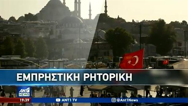 Προπαγάνδα με τα… κιάλια από την Τουρκία