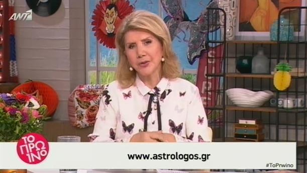 Αστρολογία - 26/02/2016