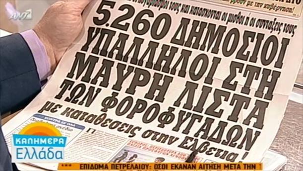 Εφημερίδες (01/02/2016)