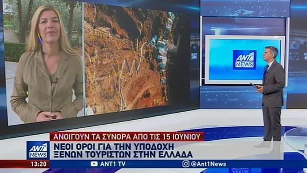 Νέοι όροι για την υποδοχή των ξένων τουριστών στην Ελλάδα