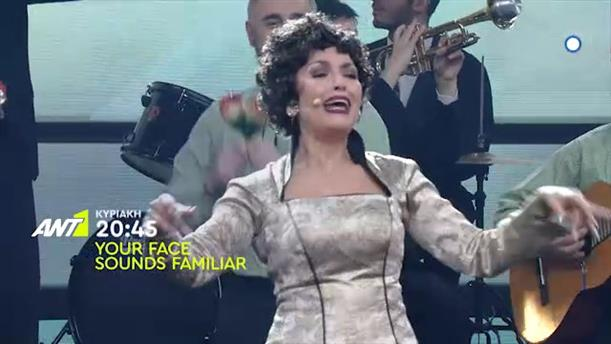 Your Face Sounds Familiar - Ελένη Φιλίνη - Κυριακή 3/02