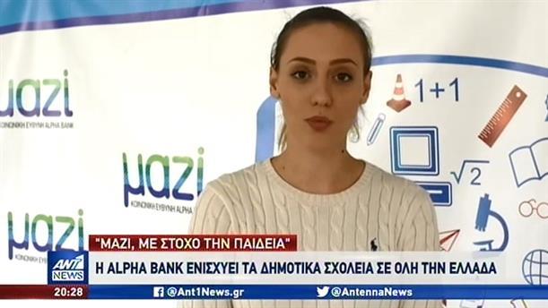 Η ALPHA BANK ενισχύει δημοτικά σχολεία σε όλη την Ελλάδα