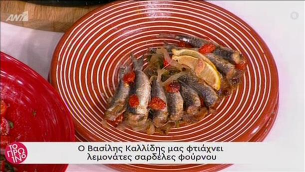 Λεμονάτες σαρδέλες φούρνου από τον Βασίλη Καλλίδη