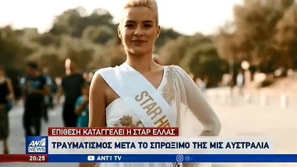 Επίθεση καταγγέλλει πως δέχθηκε η Σταρ Ελλάς από την Μις Αυστραλία