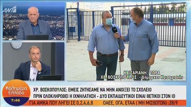 """Ο δήμαρχος Καισαριανής στην εκπομπή """"Καλημέρα Ελλάδα"""""""