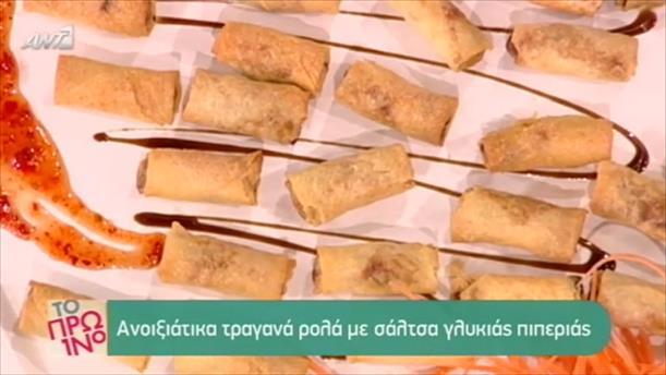Ανοιξιάτικα τραγανά ρολά με σάλτσα γλυκιάς πιπεριάς
