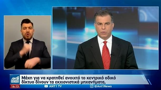 ANT1 NEWS 14-02-2021 ΣΤΗ ΝΟΗΜΑΤΙΚΗ