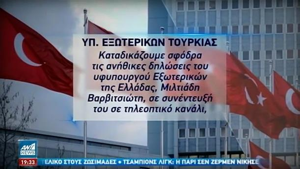 Τουρκικές προκλήσεις προ του ραντεβού των δύο ΥΠΕΞ