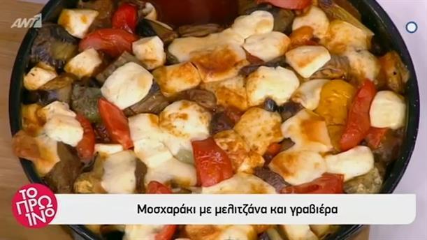 Μοσχαράκι με μελιτζάνα και γραβιέρα - Το Πρωινό -  14/5/2019