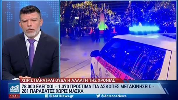 Πρωτοχρονιά: πειθάρχησαν στα μέτρα οι Έλληνες