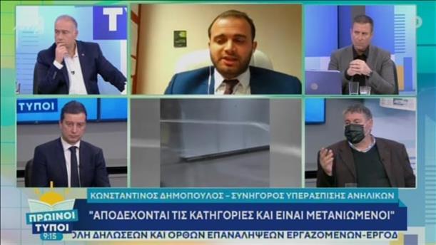 """Ο Κωνσταντίνος Δημόπουλος στην εκπομπή """"Πρωινοί Τύποι"""""""