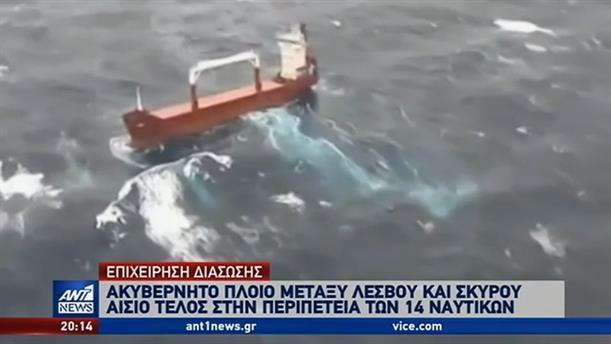 Ακυβέρνητο πλοίο μεταξύ Λέσβου και Σκύρου